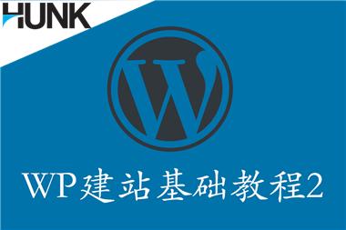 WP建站基础教程之网站基础