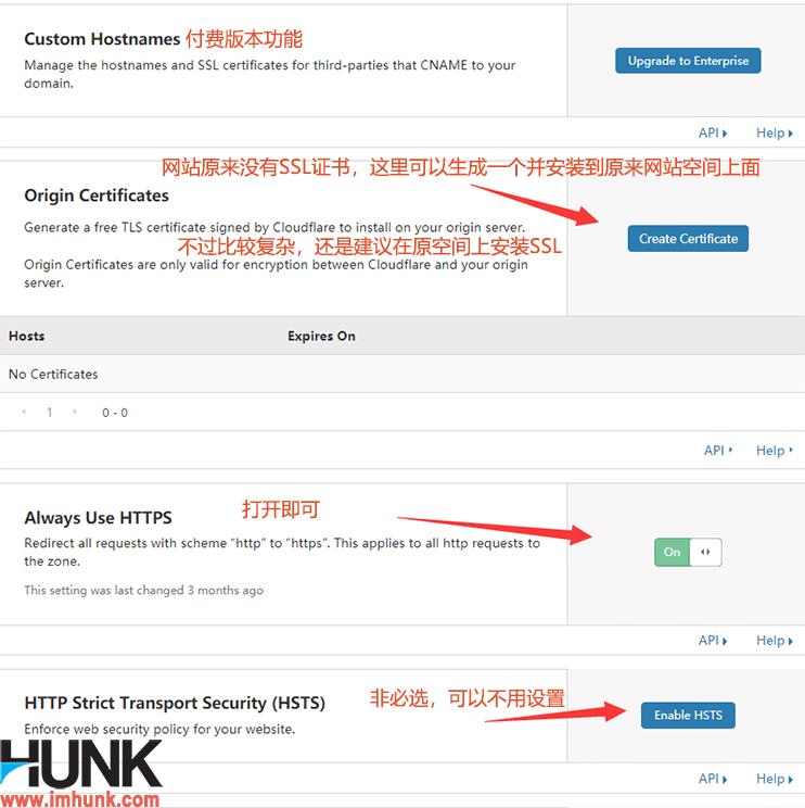 cloudflare加密菜单设置 2